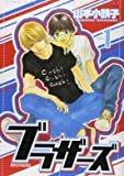 ブラザーズ 1 (バーズコミックススペシャル)