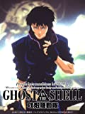 GHOST IN THE SHELL/攻殻機動隊(Amazon Prime Video)