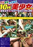 10代美少女 Vol.26 [DVD]