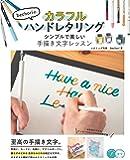 bechoriのカラフルハンドレタリング シンプルで美しい手描き文字レッスン (コツがわかる本!)
