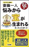 ロングセラー新装版 斎藤一人 悩みから宝が生まれる (ロング新書)