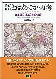 「語」とはなにか・再考: 日本語文法と「文字の陥穽」