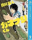 貧民超人カネナシくん 2 (ジャンプコミックスDIGITAL)