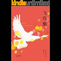 飞鸟集(2019中英双语,彩图注释版,完整收录无删减)
