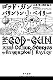 ゴッド・ガン (ハヤカワ文庫SF)