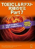 [新形式問題対応] TOEIC L&R テスト 究極のゼミ Part 7 TOEIC L&R テスト 究極のゼミシリーズ