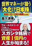 世界マネーが狙う「大化け日本株」~厳選スガシタ株24銘柄を公開!~