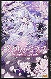 終わりのセラフ 14 (ジャンプコミックス)