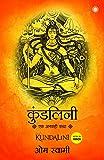 Kundalini: An Untold Story (Hindi)