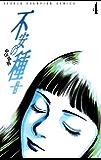 不安の種+(4) (少年チャンピオン・コミックス)