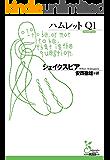 ハムレット Q1 (光文社古典新訳文庫)