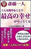 斎藤一人 こんな簡単なことで最高の幸せがやってくる (ロング新書)