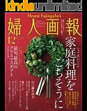 婦人画報 2019年12月号 (2019-11-01) [雑誌]