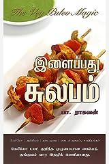 இளைப்பது சுலபம்: Ilaippadhu Sulabam - The Veg Paleo Magic (Tamil Edition) Kindle Edition