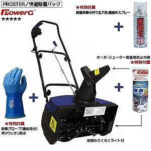 PowerG ヘッドライト付き・電動除雪機