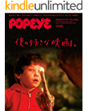 POPEYE特別編集 僕の好きな映画。