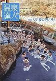 温泉達人会 Volume 12 特集:ジミ泉に行こう!
