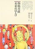 弥勒菩薩未来のほとけ (仏教コミックス―ほとけさまの大宇宙)