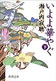 いよよ華やぐ(下)(新潮文庫)