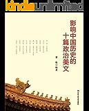 影响中国历史的十篇政治美文(梁衡解读经典美文,读懂中华民族政治文明)