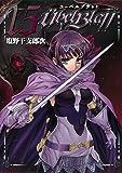 ユーベルブラット (15) (ヤングガンガンコミックス)