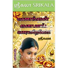 கணங்கள் கனமாய் கரைவதேனோ - Srikala Tamil Novels