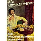 Весь Пушкин в одной книге (Russian Edition)