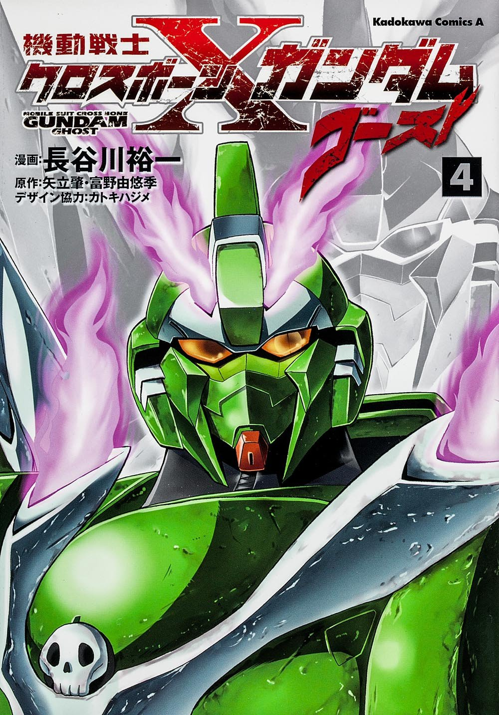 Download Mobile Suit Crossbone Gundam Ghost Vol.4 (Kadokawa Comics Ace) Manga PDF