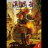 镇魂街01(有妖气连载至今点击量高达42亿,国内屈指可数的超人气漫画作品,同名动画豆瓣评分8.5)