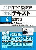 速修テキスト〈4〉運営管理〈2017年版〉 ((別冊)テーマ別過去問集・択一問題付 TBC中小企業診断士試験シリーズ)
