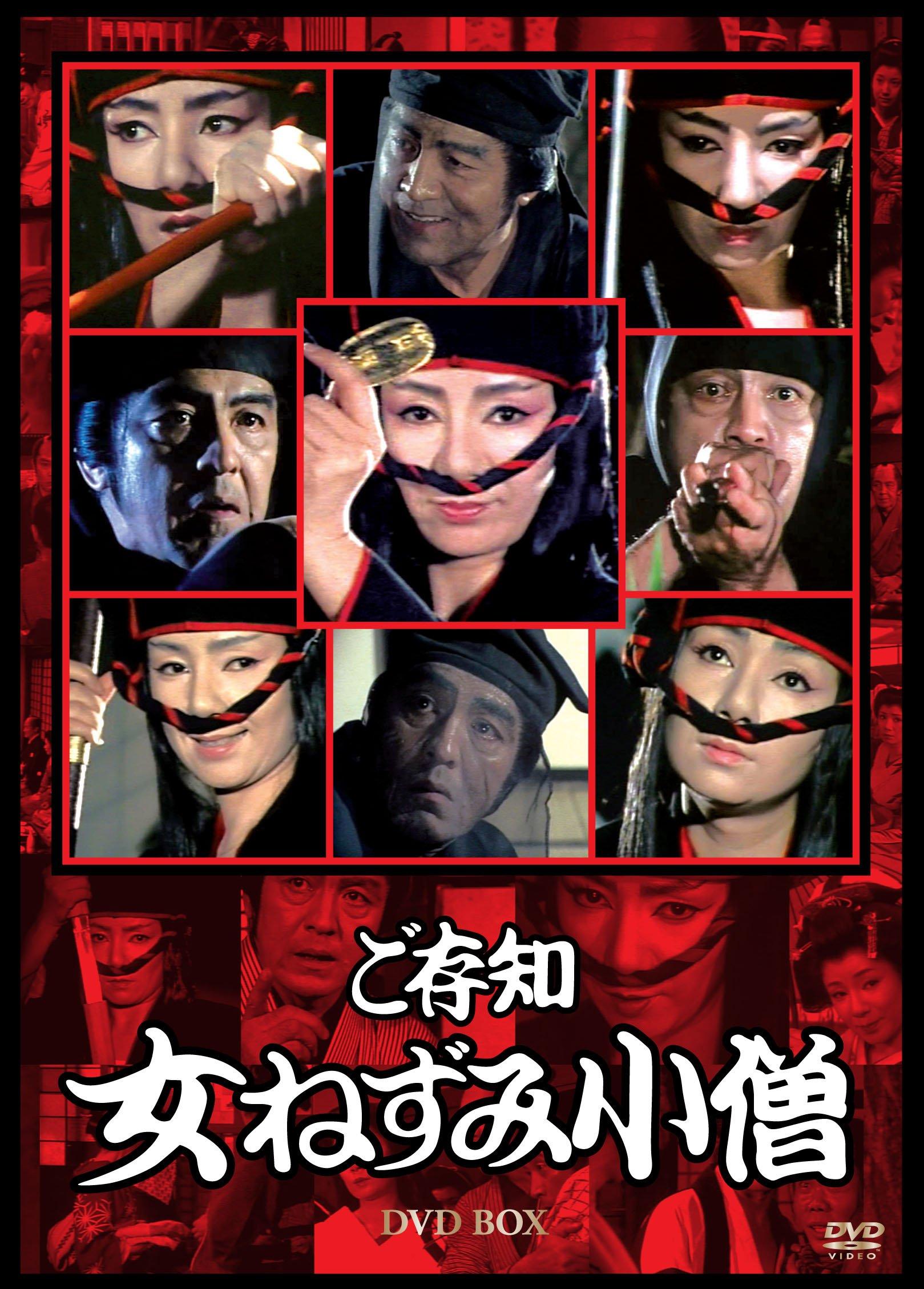 Japanese TV Series - Gozonji Onna Nezumi Kozo DVD Box (8DVDS) [Japan DVD] VUBG-5031 by