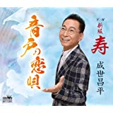音戸の恋唄/新版 寿 CD
