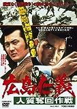 広島仁義 人質奪回作戦 [DVD]