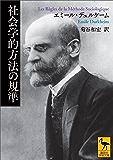 社会学的方法の規準 (講談社学術文庫)