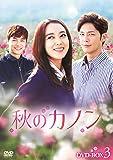 秋のカノン DVD-BOX3