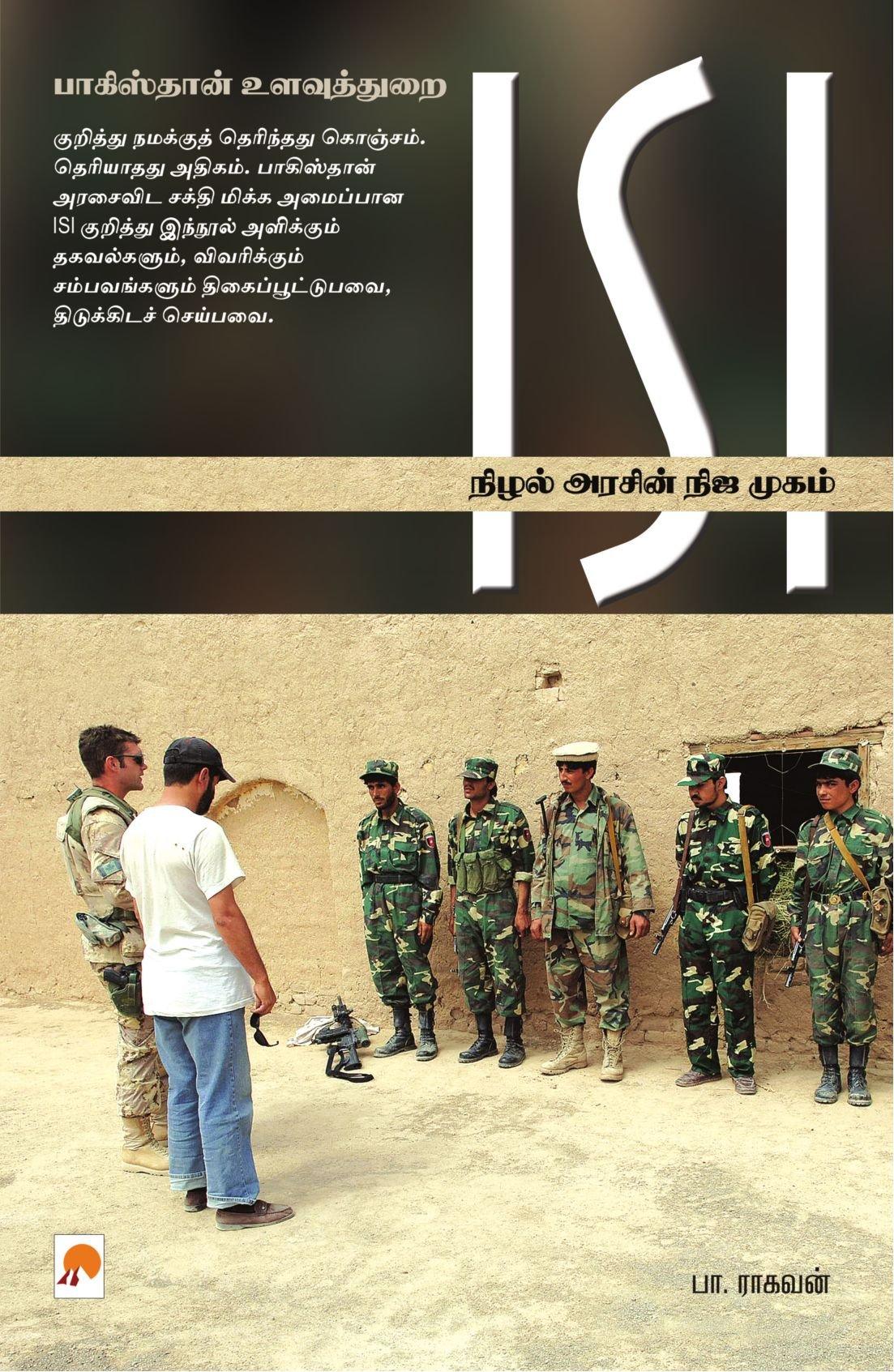 ISI - Nizhal Arasin Mugam (Tamil Edition) pdf