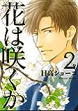 花は咲くか (2) (バーズコミックス ルチルコレクション)