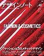 デザインノート no.48―デザインのメイキングマガジン ファッション&コスメティックデザイン (SEIBUNDO Mook)