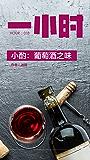 小酌:葡萄酒之味:知乎迷糊作品 (知乎「一小时」系列 18)