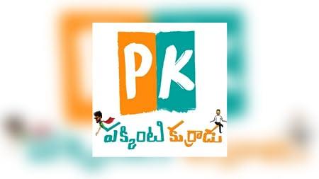 Amazon com: Pakkinti Kurradu: Appstore for Android