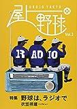 屋上野球Vol.3