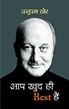 Aap Khud Hi Best Hain  (Hindi)