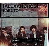【Amazon.co.jp限定】KABUTO(初回限定盤)(フォトブック付)【特典:Amazonオリジナルポスター (A2サイズ) 付】