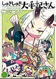 しゅきしゅき大手記さん 1 (MeDu COMICS)