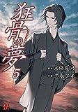 狂骨の夢 (5) (怪COMIC)