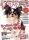チワワスタイル Vol.14 (タツミムック)