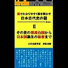 図でわかりやすく解き明かす 日本古代史の謎 Ⅱ: その後の邪馬台国から日本国誕生の秘密まで