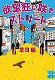 欲望狂い咲きストリート (実業之日本社文庫)