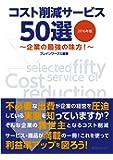 コスト削減サービス50選