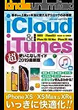 iCloud&iTunes超使いこなしガイド 2019最新版 三才ムック Vol.1006